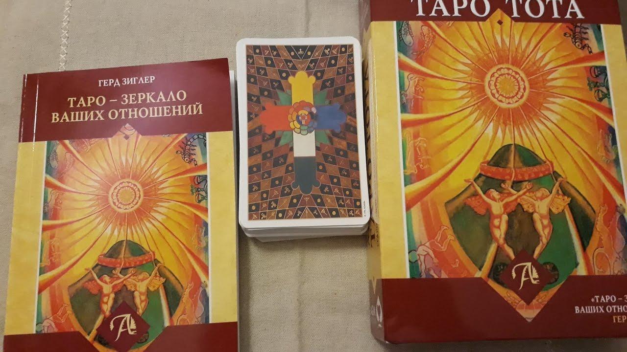Значения карт Таро при гадании Таролог Сергей Николаев