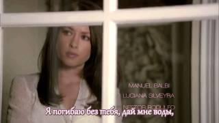 Rosa Diamante (Бриллиантовая роза) - entrada [Telemundo] RUS SUB