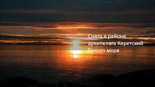 Белое море моё - походные видеозарисовки(Музыкальная видеозарисовка из одиночных походов по Белому морю Мои фото, панорамы и другие видео здесь:..., 2013-05-02T18:42:41.000Z)