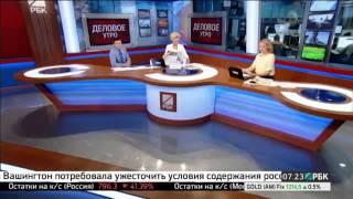 обзор российской прессы. 07:16 3 октября 2014 г