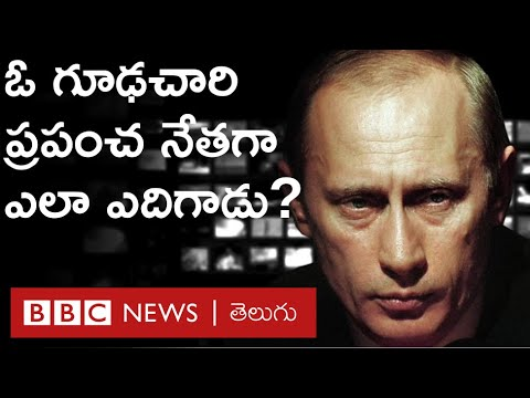 Vladimir Putin ఒక Intelligence Officer నుంచి Russian Preside