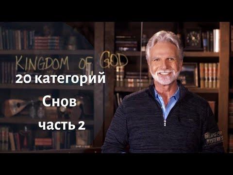 20 категорий снов (часть2) - Джон Пол Джексон