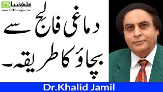 Cerebral Palsy (Treatment-Exercises-Education) by Dr Khalid Jamil