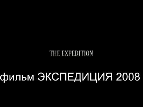 Фильм  The Expedition  Мистика