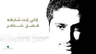 Fadl Shaker ... Elle Enta Shaefou   فضل شاكر ... اللي انت شايفه