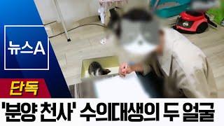"""[단독]""""유기동물 키운…"""