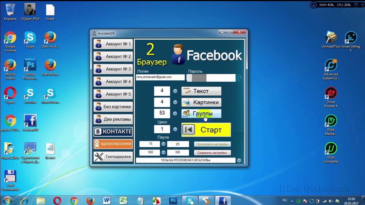 Программы Автоматический Заработок | Программа для Автоматической Рассылки Рекламы
