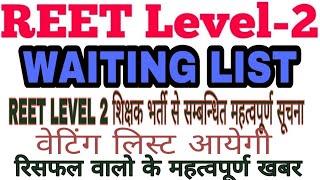 REET LEVEL 2 LATEST NEWS TODAY // REET LEVEL 2 WAITING LIST // REET LEVEL 2 IMPORTANT NEWS