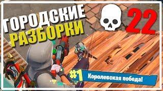 Городские разборки! 22 Убийства! [Fortnite]