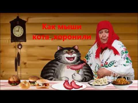 Мультфильм про кота и мышей где мыши кота хоронили