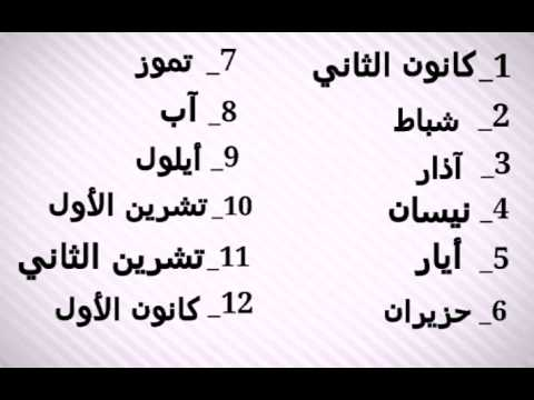 months of year (Arabic)