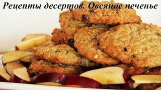 Рецепты десертов. Овсяное печенье