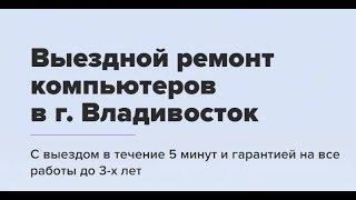 Выездной ремонт компьютеров в г. Владивосток