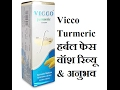Vicco Turmeric Face Wash Review & My Experience / Ayurvedic Face Wash / Herbal Face Wash