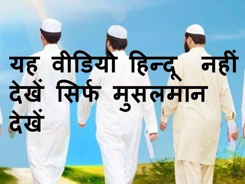 यह वीडियो हिन्दू  नहीं देखें सिर्फ मुसलमान देखें