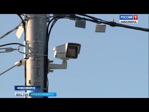 Камеры видео и фотофиксации устанавливают на дорогах Новосибирска
