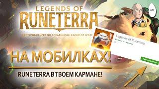 LoR на мобильных устройствах! Как скачать ЛоР на телефон? | Legends of Runeterra (Android/IOS)