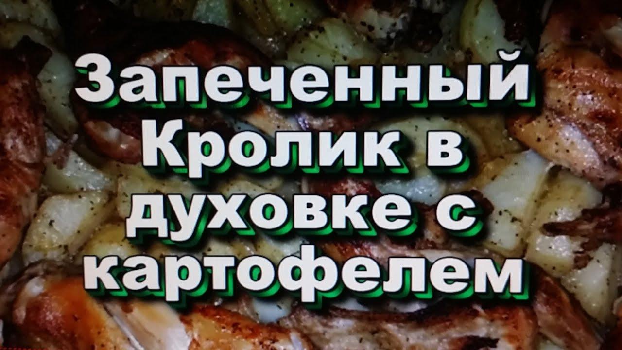запеченный кролик в духовке в рукаве рецепт с фото