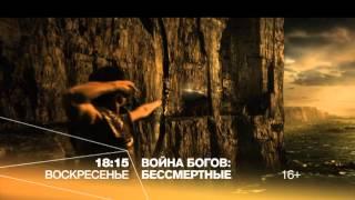 """""""Война богов: Бессмертные"""" кино на РЕН ТВ"""