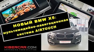 BMW X5 (F15) NBT EVO: андроид-система AirTouch Performance
