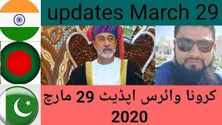 Coronavirus Updates 29 march 2020   Oman, Pakistan, india, Bangla