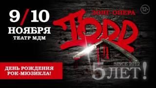 зонг-опера TODD