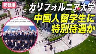 <吹替版>カリフォルニア大学が中国人留学生に特別待遇か