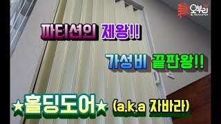 ENG/홀딩도어 a.k.a자바라-4K 가성비 끝판왕! …