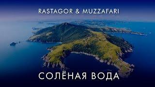 RASTAGOR & The MUZZAFARI - Солёная вода (Регги)