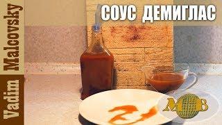 Рецепт соус демиглас из говядины. Мальковский Вадим