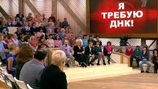 Пусть говорят с Андреем Малаховым - Я требую ДНК [27.03.2015]