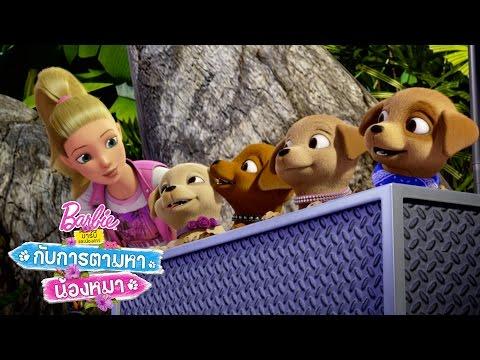 บาร์บี้และเหล่าน้องสาวในการตามหาสุนัขแสนซน | Barbie