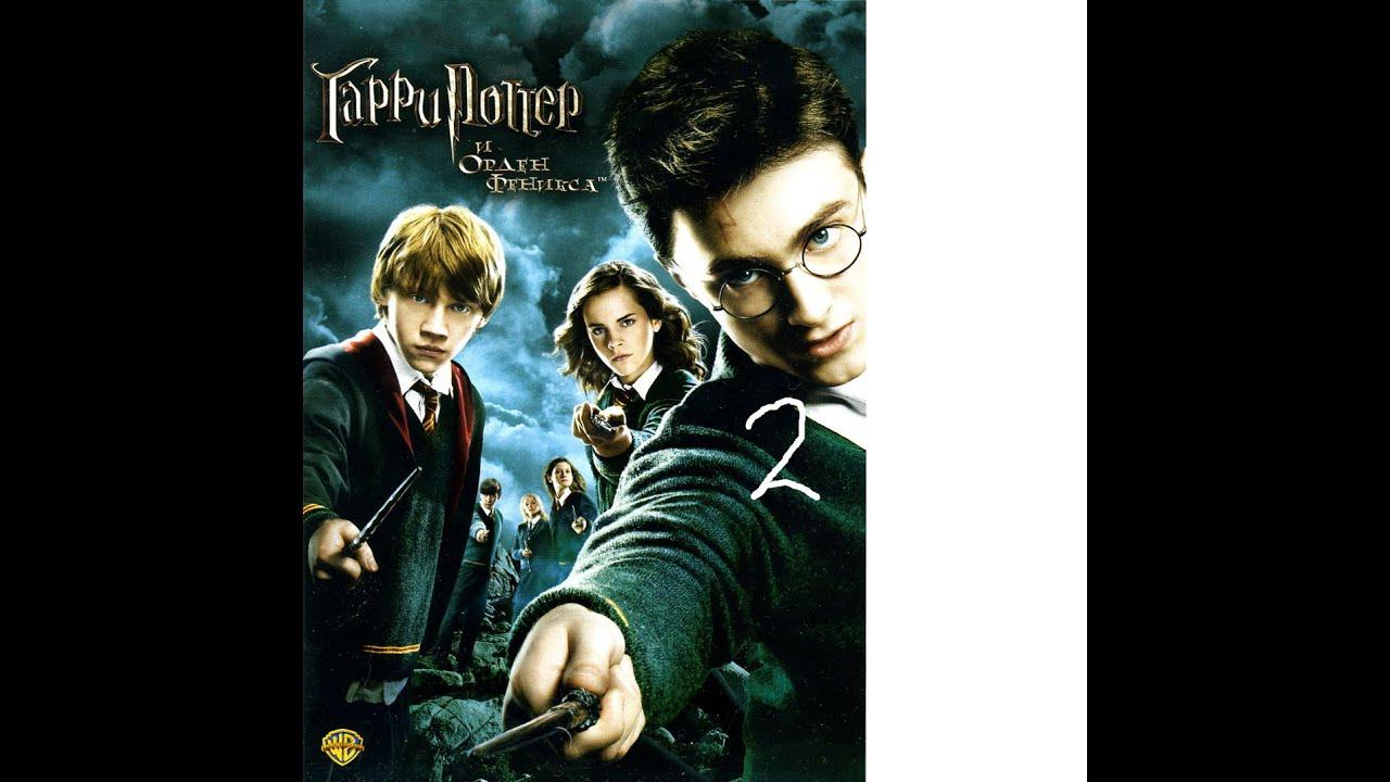 Гарри Поттер и орден феникса №2 - YouTube