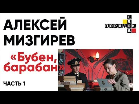 Показ фильма Алексея Мизгирева «Бубен, барабан». Часть 1
