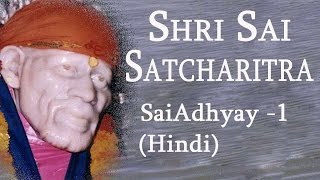 Shri Sai Satcharitra | Shirdi Sai Baba | Devotional Hindi Mantra | Kamlesh Upadhyay  - Adhyay 01