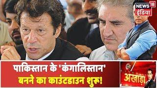 Pakistan के 'कंगालिस्तान' बनने का काउंटडाउन शुरू! | देखिये Akhada Anand Narasimhan के साथ