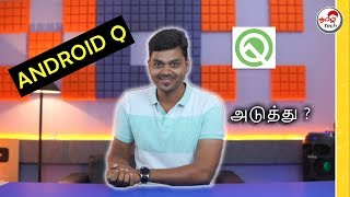 Android Q - 10 interesting features 🔥🔥🔥 | Tamil Tech