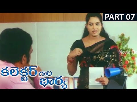 Collector Gari Bharya || Part 7/13 || Prakash Raj & Bhumika || Movie Time Cinema