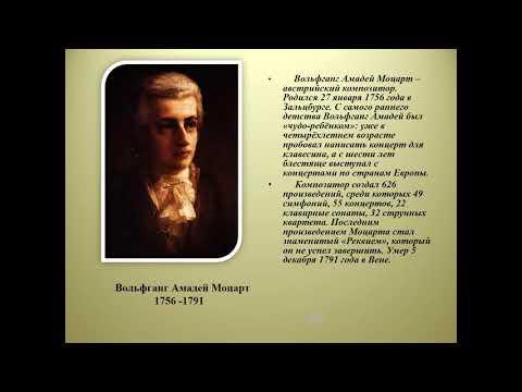Онлайн урок 8 кл № 1 Моцарт и Сальери