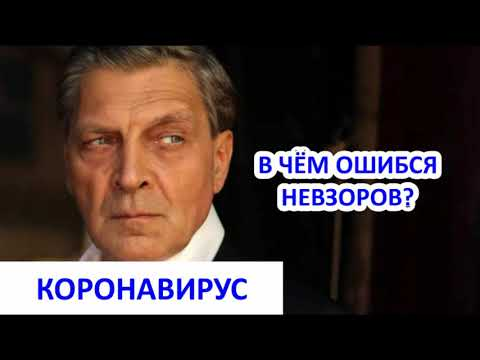 Ошибка Невзорова. Коронавирус