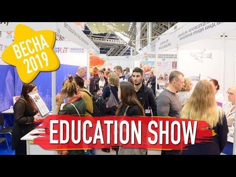 Education Show | Весна 2019 | Все об обучении за рубежом!