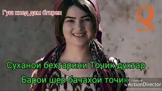 суханои беҳтарини тоҷик духтар барои шер бачаҳои тоҷик