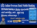 HOW TO FUND TRANSFER  IOB MOBILE BANKING TO OTHER BANK ACCOUNT  IN TAMIL