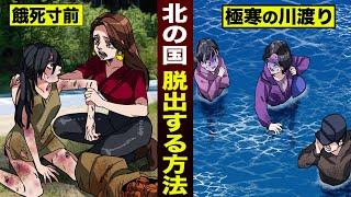 【禁断】北の国から脱出する方法。飢餓状態で...極寒の川を渡る。