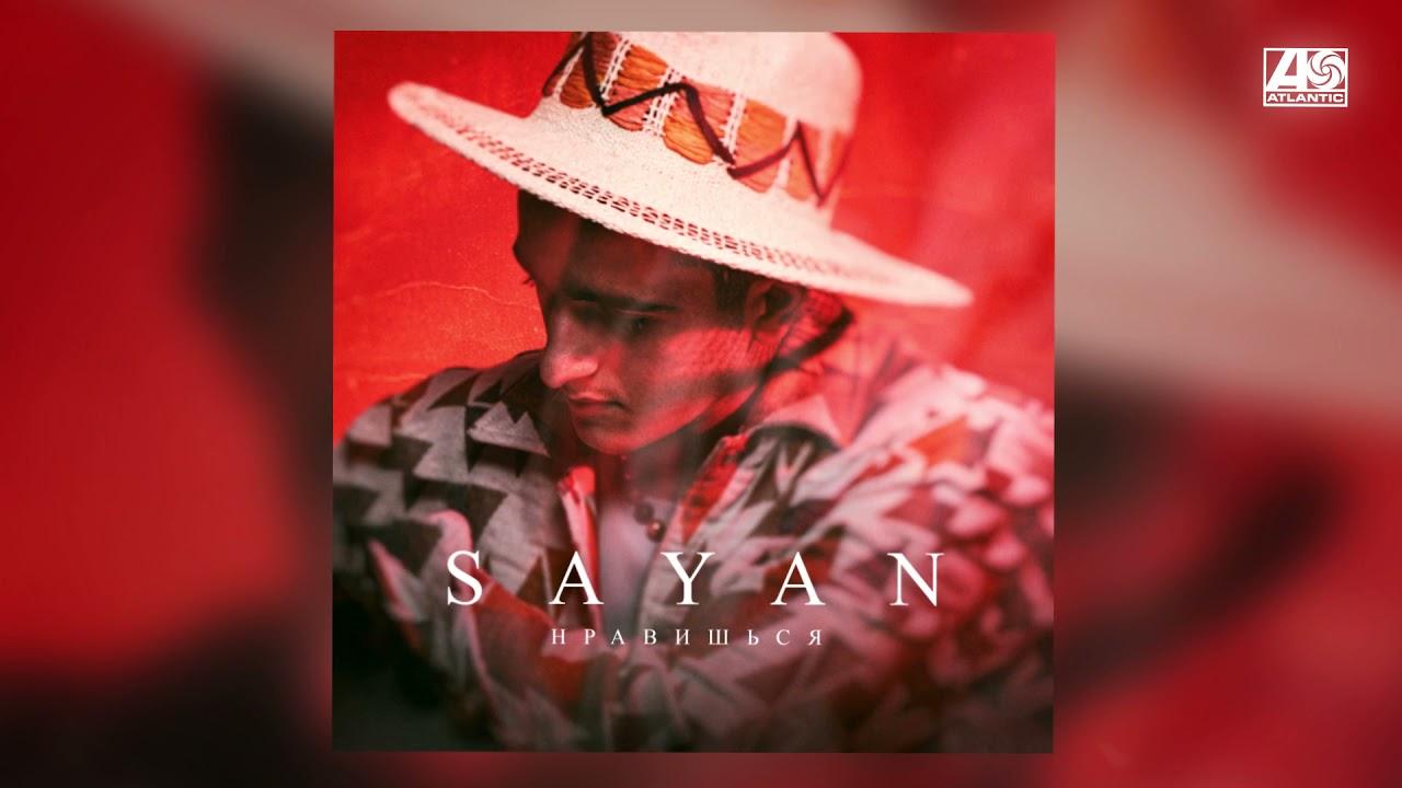 Download SAYAN - Нравишься