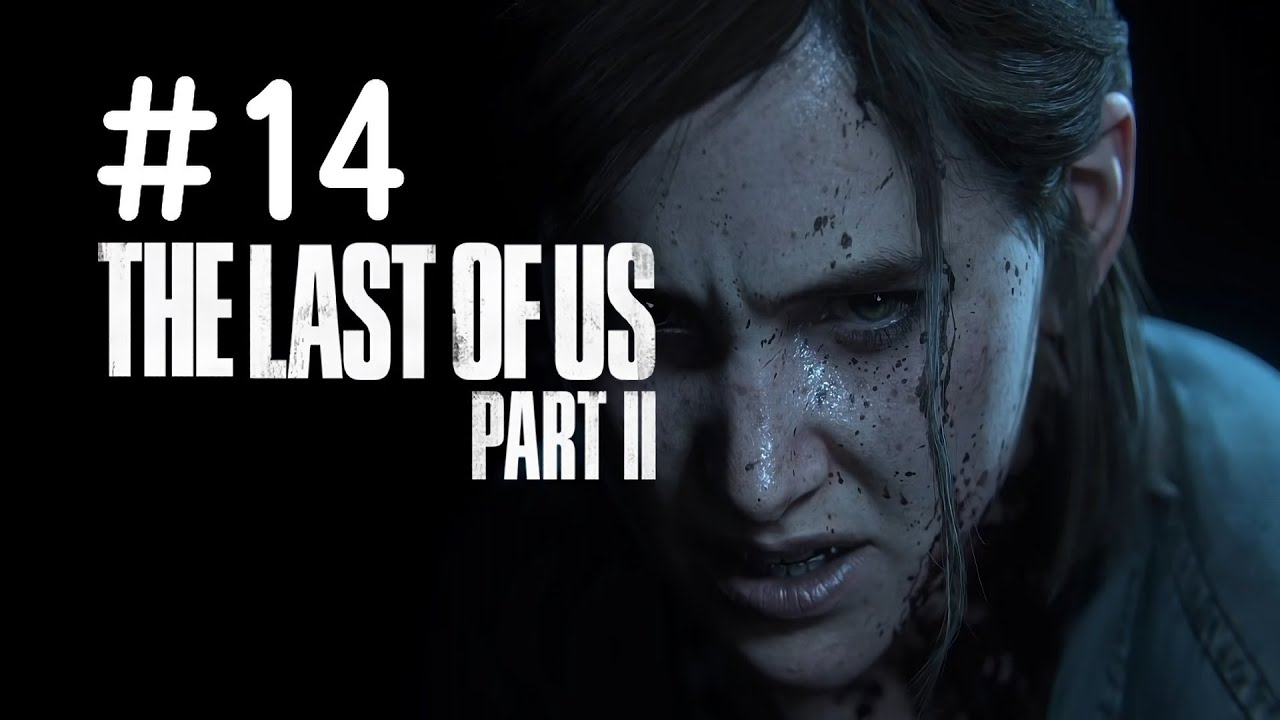 #14【PS4】The Last of Us Part II【ゾンビ】実況プレイ