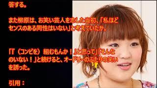 【関連動画】 柳原可奈子がコンビを組もうとしない理由が・・・マジかよ...