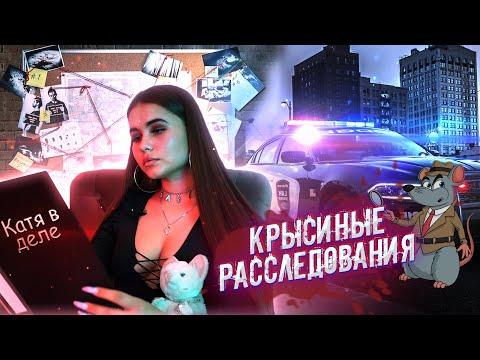 Крысиные расследования/ПО ФАКТУ/Игорь Синяк
