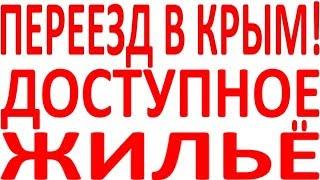 Ошибка переезда в Крым не ошибиться доступная квартира дом времянка пол дома ипотека в Крыму Крым