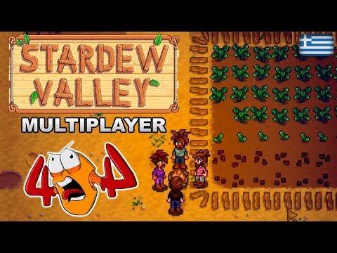Με τους 404 στην Pelican Town! Δοκιμάζουμε το Stardew Valley Multiplayer